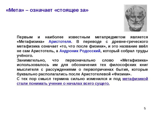 * Первым и наиболее известным метапредметом является «Метафизика» Аристотеля....
