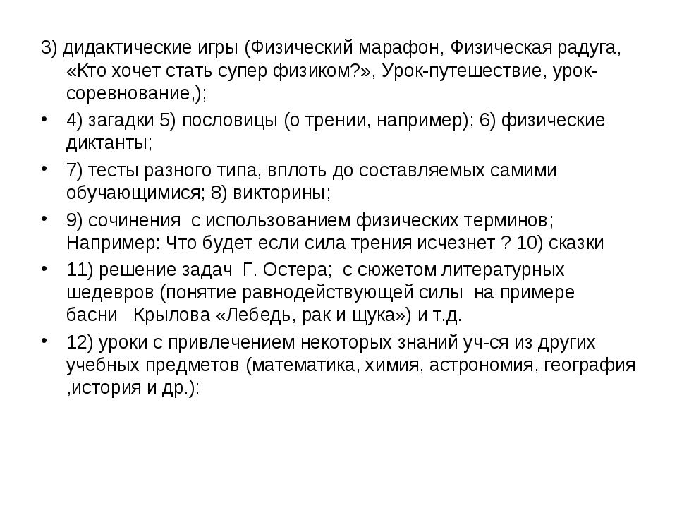3) дидактические игры (Физический марафон, Физическая радуга, «Кто хочет стат...