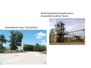 """Джанкойский завод """"Водоприбор"""". Нефтеперерабатывающий завод в Джанкойском рай"""