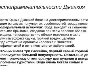 Достопримечательности Джанкоя Ворота Крыма Джанкой богат на достопримечательн