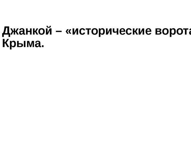 Джанкой – «исторические ворота» Крыма.