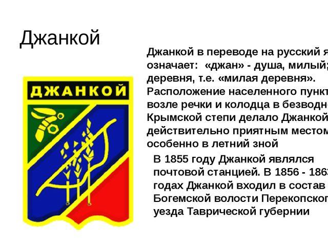 Джанкой Джанкой в переводе на русский язык означает: «джан» - душа, милый; к...