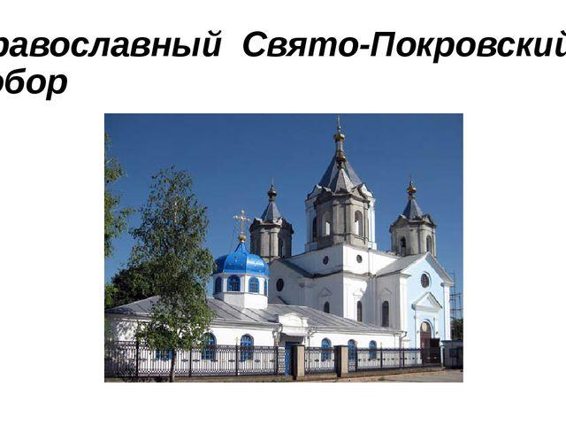 Православный Свято-Покровский собор