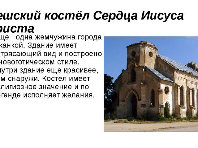 Чешский костёл Сердца Иисуса Христа еще одна жемчужина города Джанкой. Здание...