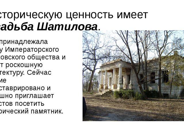 Историческую ценность имеет усадьба Шатилова. Она принадлежала члену Императо...