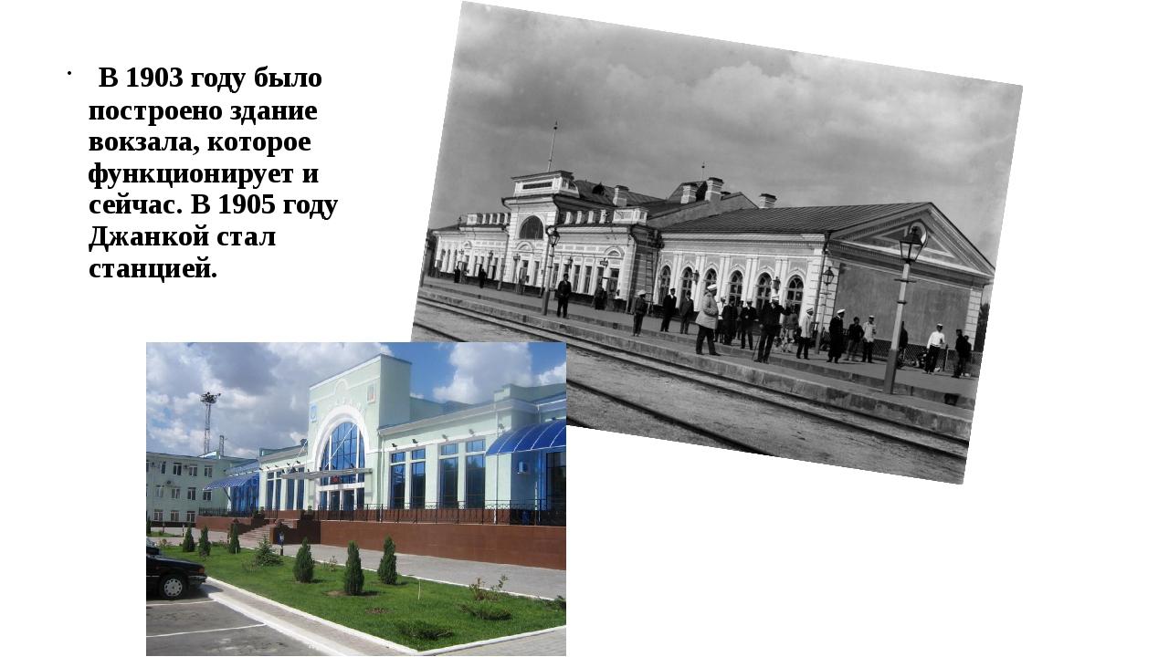 В 1903 году было построено здание вокзала, которое функционирует и сейчас....