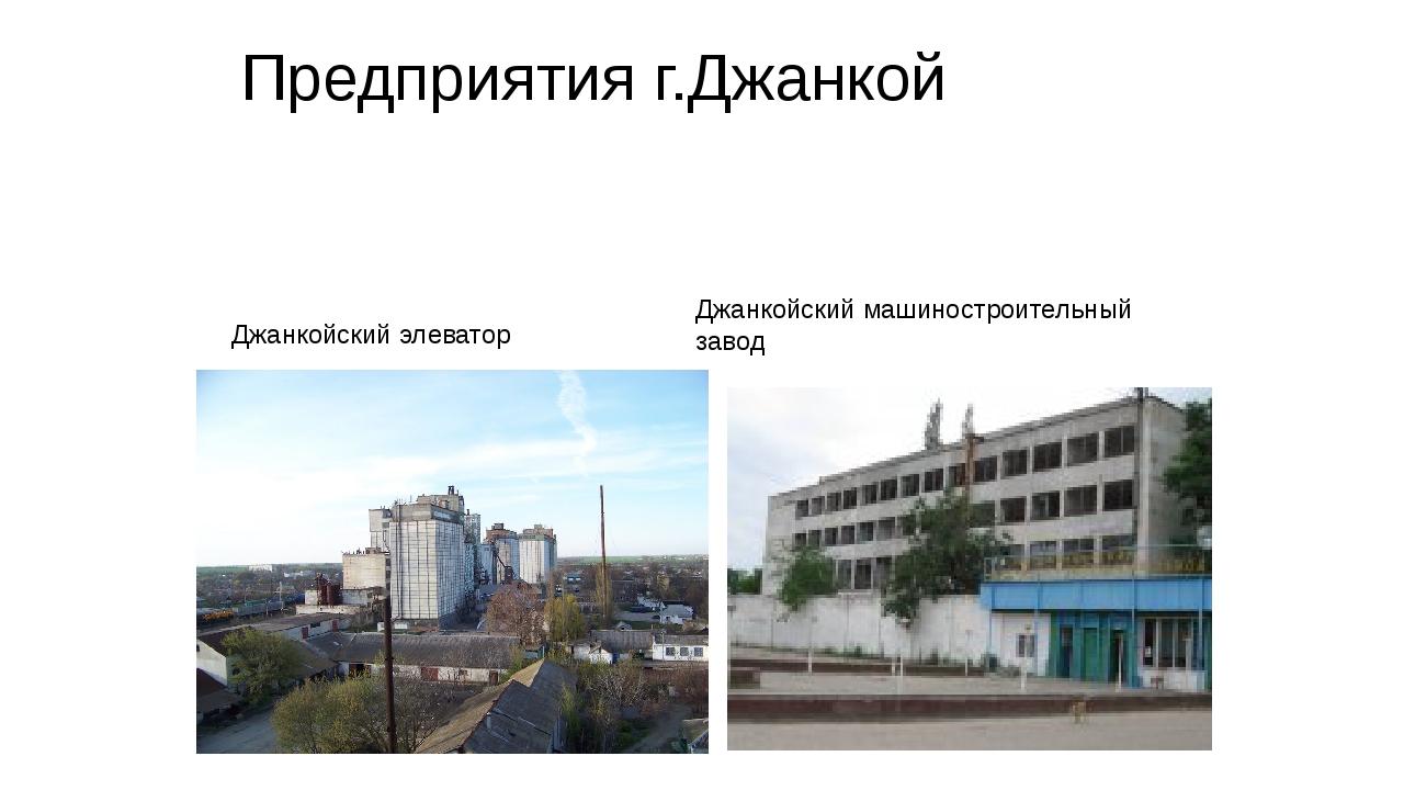 Джанкой завод жби посуточно квартиры жби