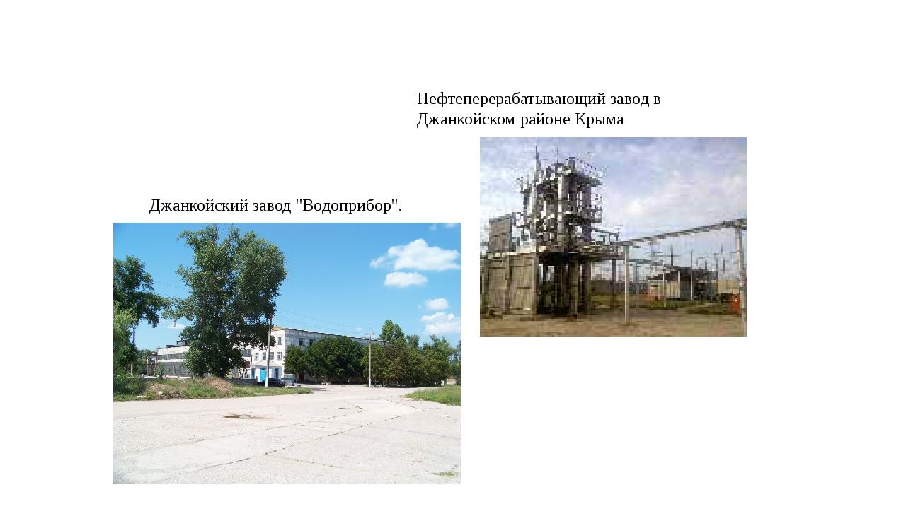 """Джанкойский завод """"Водоприбор"""". Нефтеперерабатывающий завод в Джанкойском рай..."""