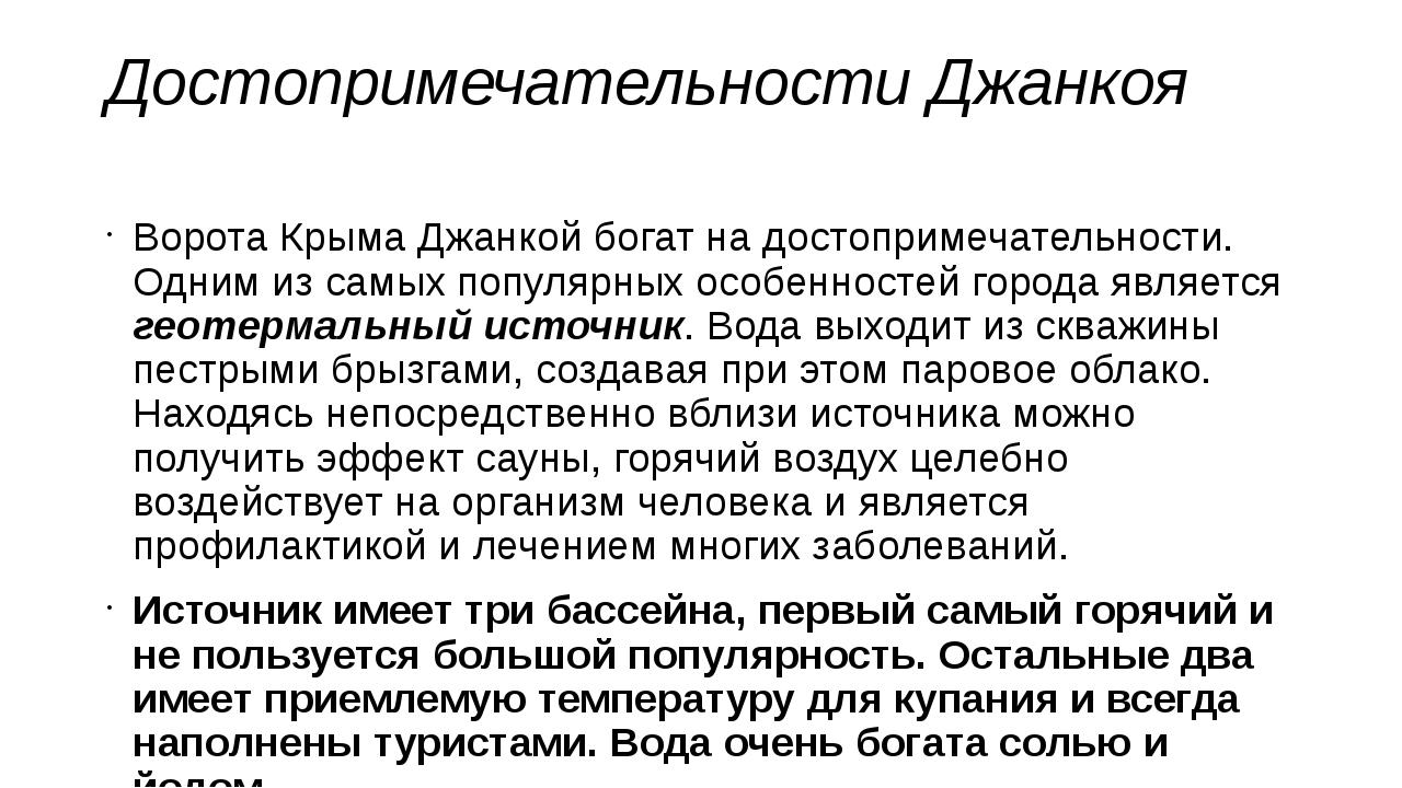 Достопримечательности Джанкоя Ворота Крыма Джанкой богат на достопримечательн...