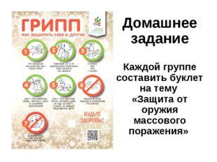 Домашнее задание Каждой группе составить буклет на тему «Защита от оружия мас