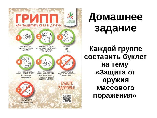 Домашнее задание Каждой группе составить буклет на тему «Защита от оружия мас...
