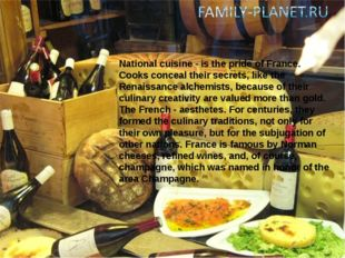 National cuisine - is the pride of France. Cooks conceal their secrets, like