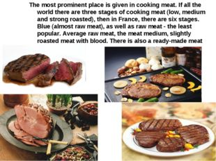 The most prominent place is given in cooking meat. If all the world there are