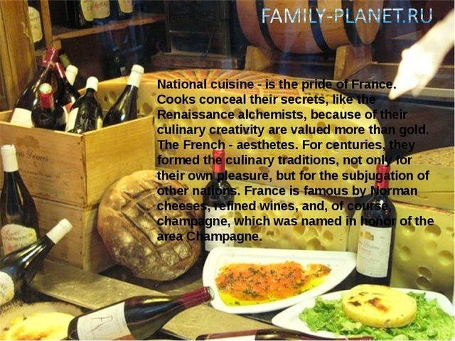 National cuisine - is the pride of France. Cooks conceal their secrets, like...