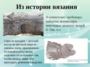 Из истории вязания В египетских гробницах найдены экземпляры некоторых вязаны