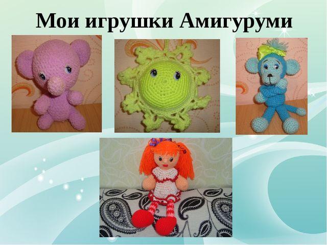 Мои игрушки Амигуруми