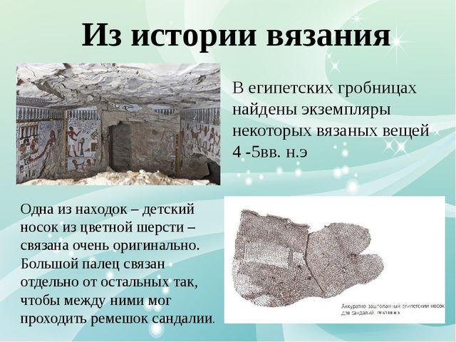 Из истории вязания В египетских гробницах найдены экземпляры некоторых вязаны...