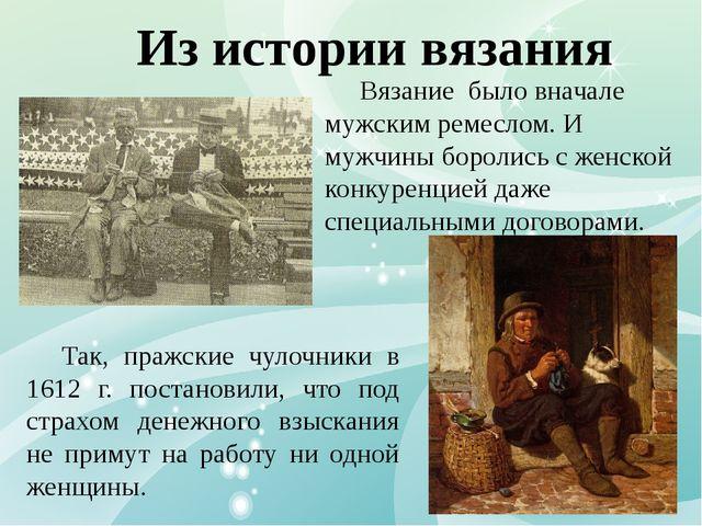Из истории вязания Вязание было вначале мужским ремеслом. И мужчины боролись...