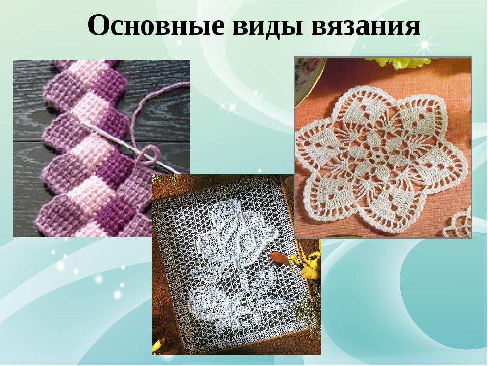 Основные виды вязания
