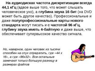 На аудиодисках частота дискретизации всегда 44,1 кГц (вдвое выше того, что мо