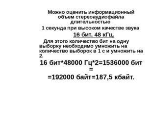 Можно оценить информационный объем стереоаудиофайла длительностью 1 секунда п