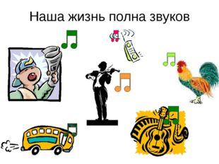 Наша жизнь полна звуков