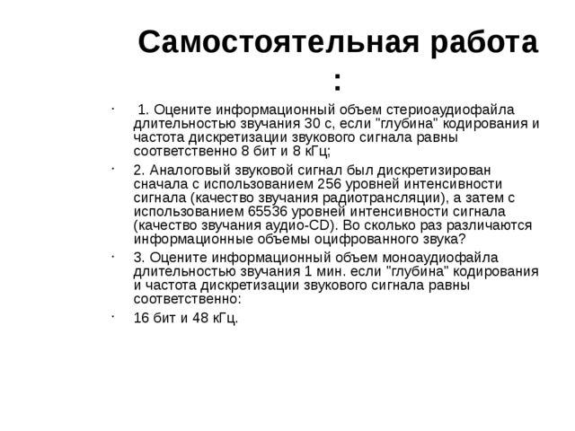 Самостоятельная работа : 1. Оцените информационный объем стериоаудиофайла дли...