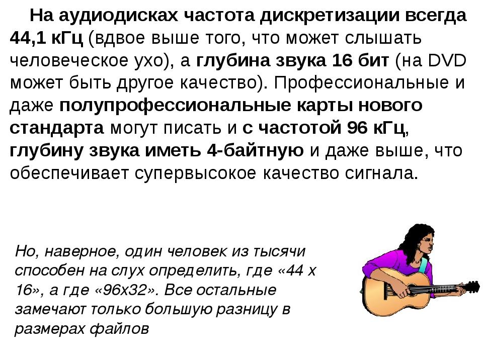 На аудиодисках частота дискретизации всегда 44,1 кГц (вдвое выше того, что мо...