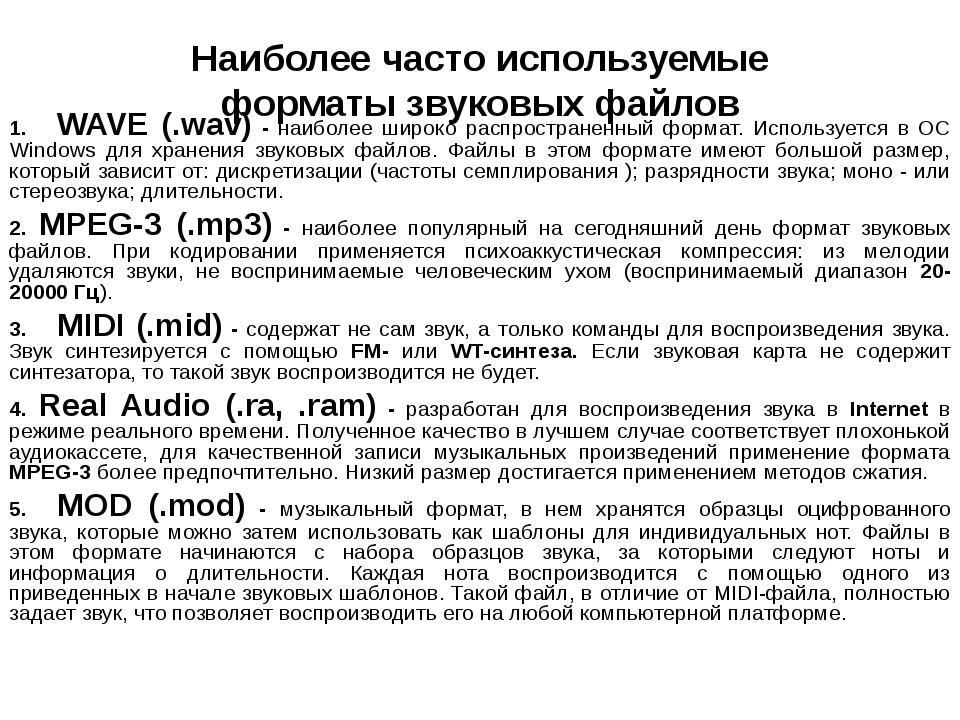 Наиболее часто используемые форматы звуковых файлов 1.WAVE (.wav) - наиболее...
