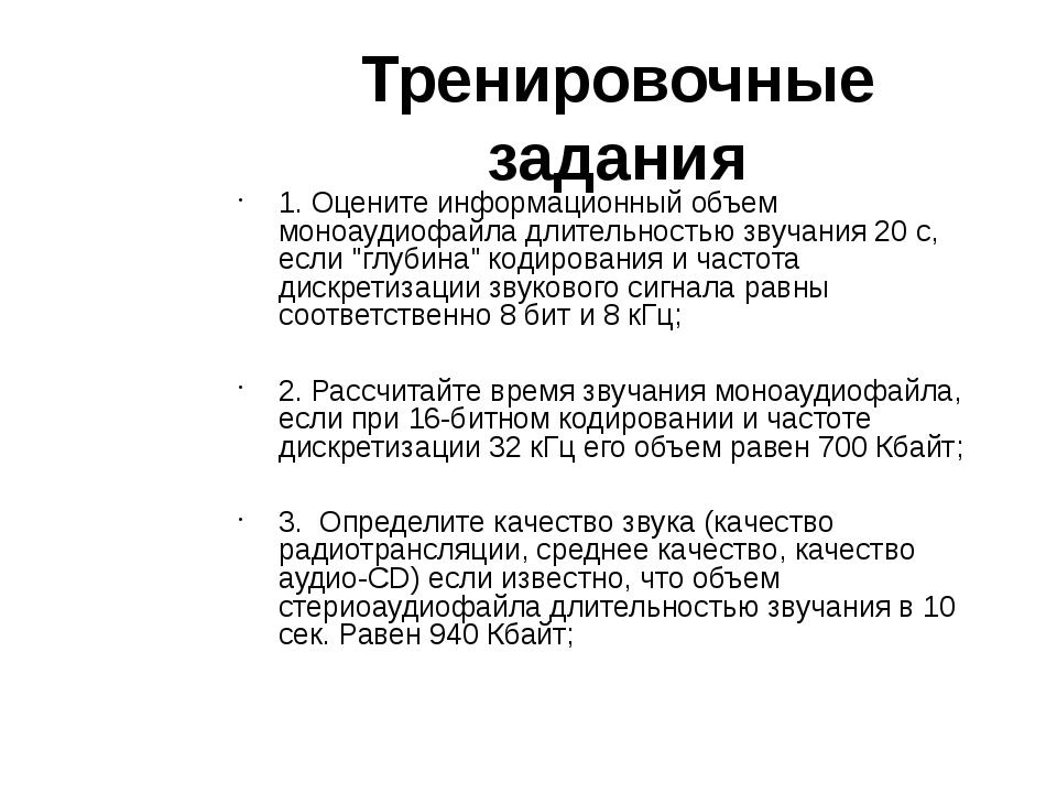 Тренировочные задания 1. Оцените информационный объем моноаудиофайла длительн...