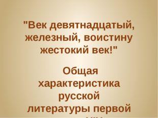 """""""Век девятнадцатый, железный, воистину жестокий век!"""" Общая характеристика р"""