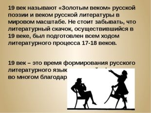 19 век называют «Золотым веком» русской поэзии и веком русской литературы в м