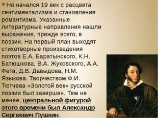 Но начался 19 век с расцвета сентиментализма и становления романтизма. Указан