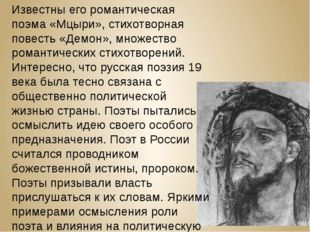 Известны его романтическая поэма «Мцыри», стихотворная повесть «Демон», множе