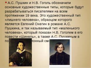 А.С. Пушкин и Н.В. Гоголь обозначили основные художественные типы, которые бу