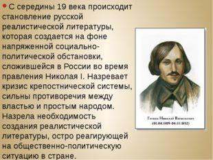 С середины 19 века происходит становление русской реалистической литературы,