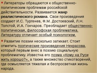 Литераторы обращаются к общественно-политическим проблемам российской действи