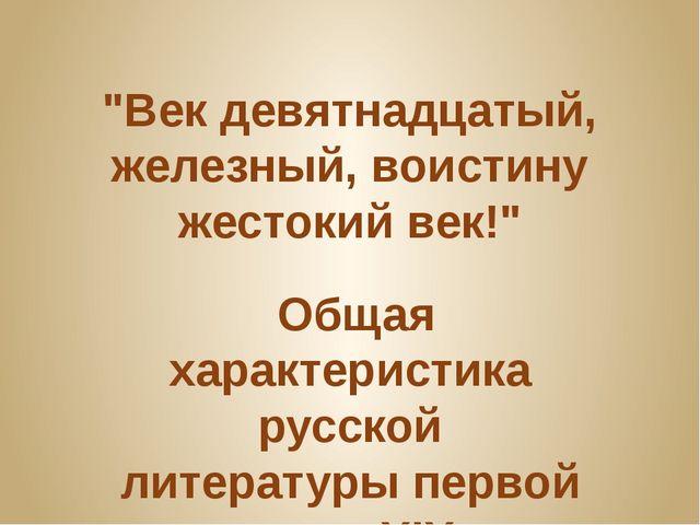 """""""Век девятнадцатый, железный, воистину жестокий век!"""" Общая характеристика р..."""