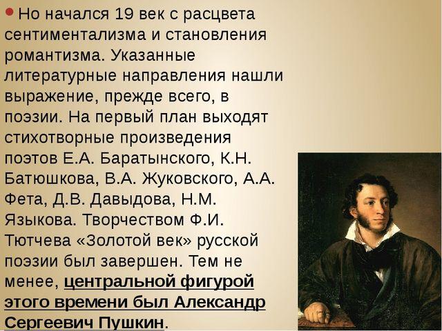 Но начался 19 век с расцвета сентиментализма и становления романтизма. Указан...