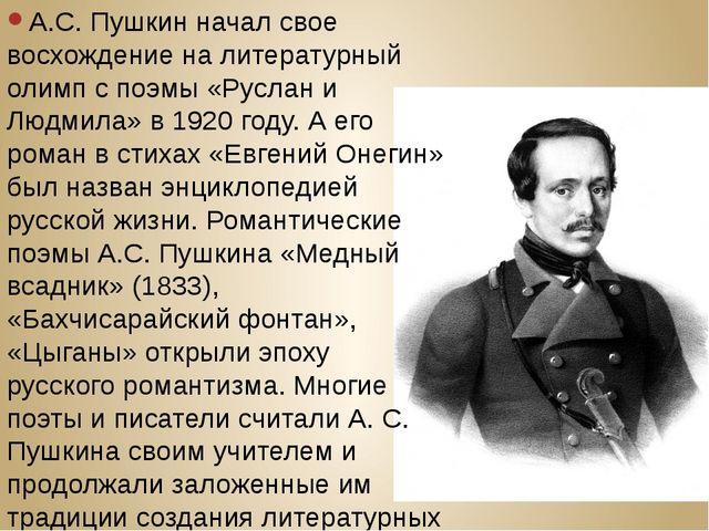 А.С. Пушкин начал свое восхождение на литературный олимп с поэмы «Руслан и Лю...