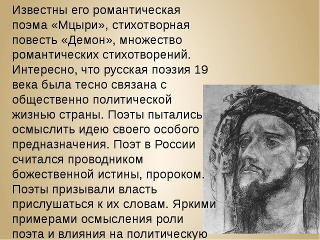 Известны его романтическая поэма «Мцыри», стихотворная повесть «Демон», множе...