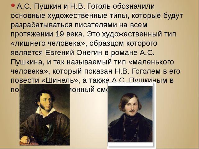 А.С. Пушкин и Н.В. Гоголь обозначили основные художественные типы, которые бу...