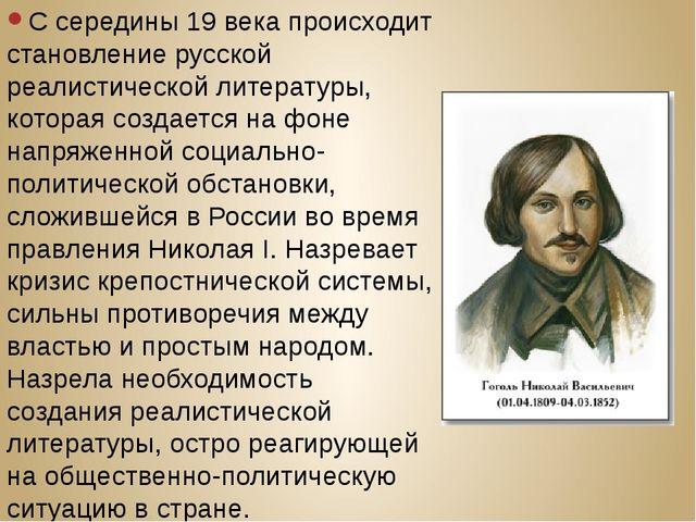 С середины 19 века происходит становление русской реалистической литературы,...
