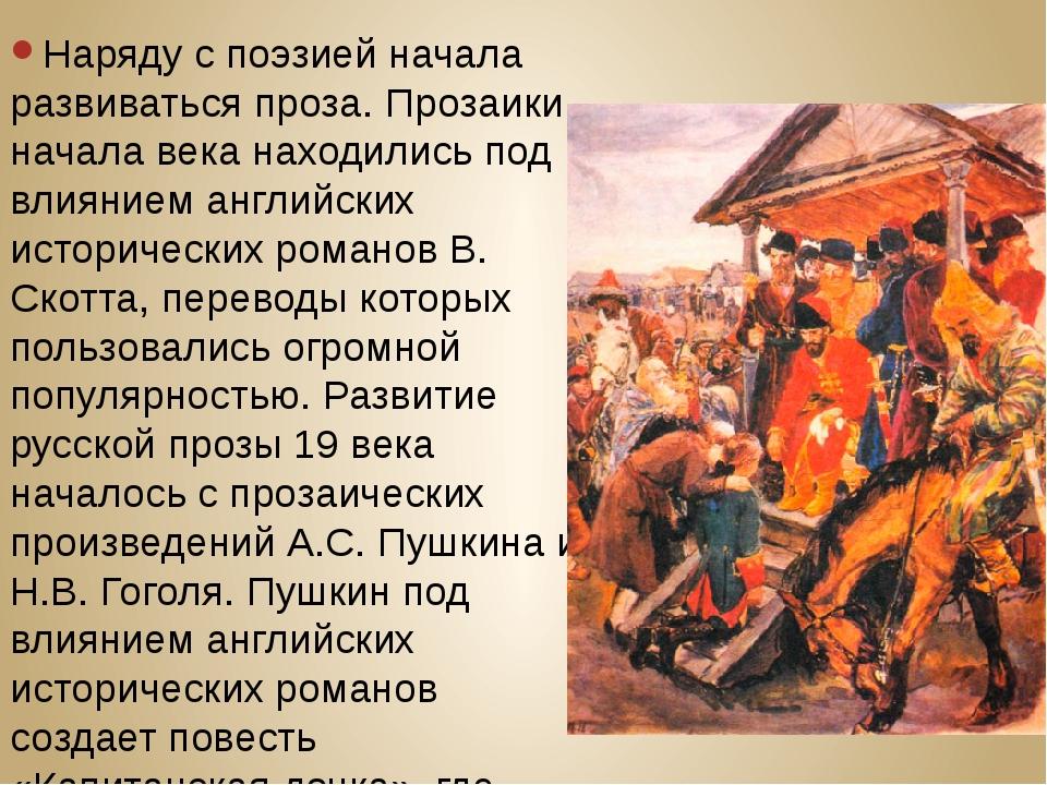 Наряду с поэзией начала развиваться проза. Прозаики начала века находились по...
