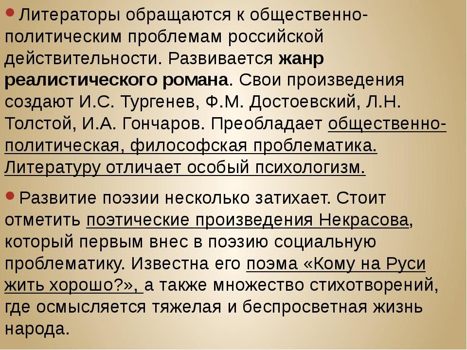 Литераторы обращаются к общественно-политическим проблемам российской действи...
