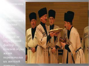 Традиционная кухня осетинского народа складывалась в течении долгого времени