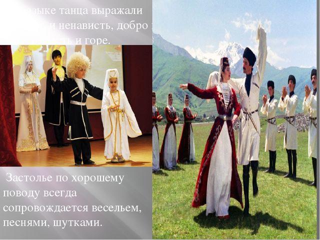На языке танца выражали любовь и ненависть, добро и зло, радость и горе. Заст...