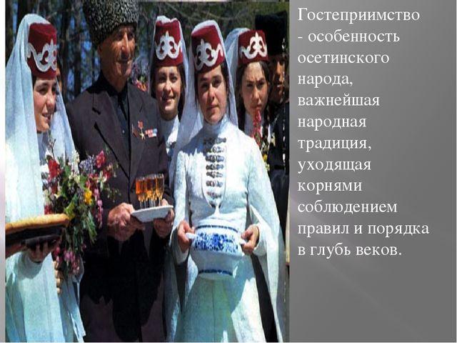Гостеприимство - особенность осетинского народа, важнейшая народная традиция,...