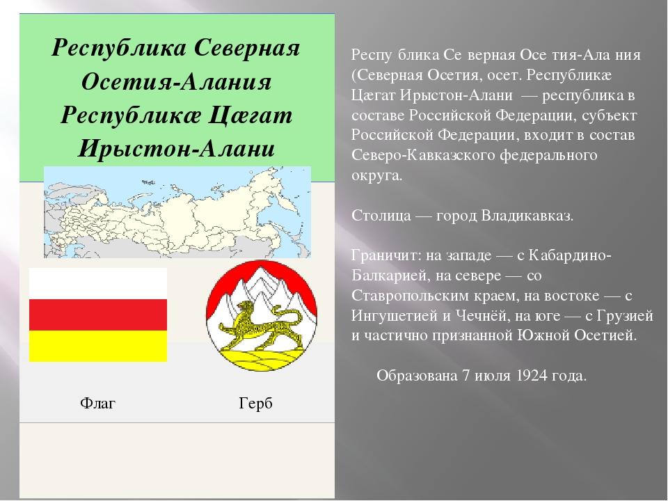 Респу́блика Се́верная Осе́тия-Ала́ния (Северная Осетия, осет. Республикæ Цæга...