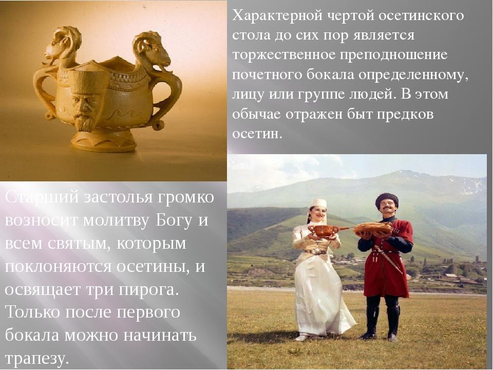 Поздравление на осетинском языке 26